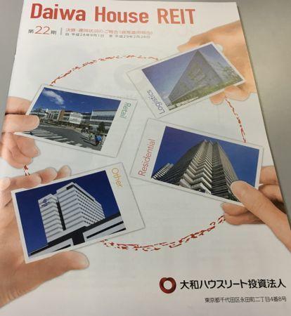 大和ハウスリート投資法人 第22期資産運用報告書