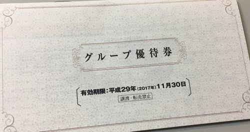 阪急阪神ホールディングス 自社グループの優待券