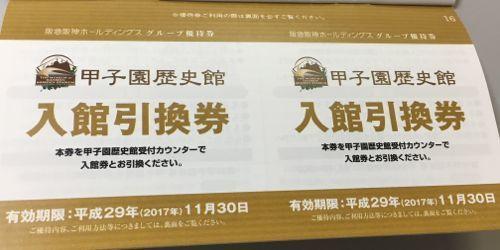 阪急阪神ホールディングス 甲子園歴史館