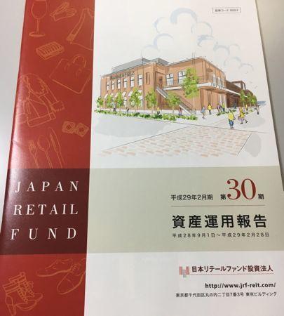 日本リテールファンド投資法人 資産運用報告書