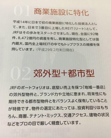 日本リテールファンド投資法人 郊外型+都市型