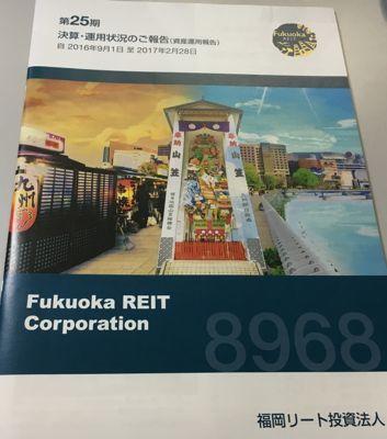 福岡リート 第25期資産運用報告書