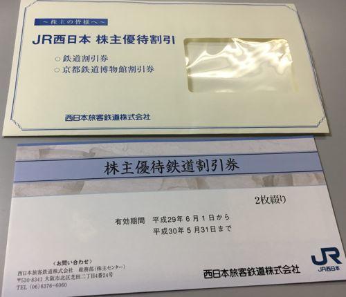 西日本旅客鉃道 2017年3月権利確定分 株主優待券