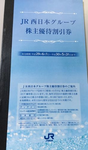 西日本旅客鉃道 グループ優待割引券