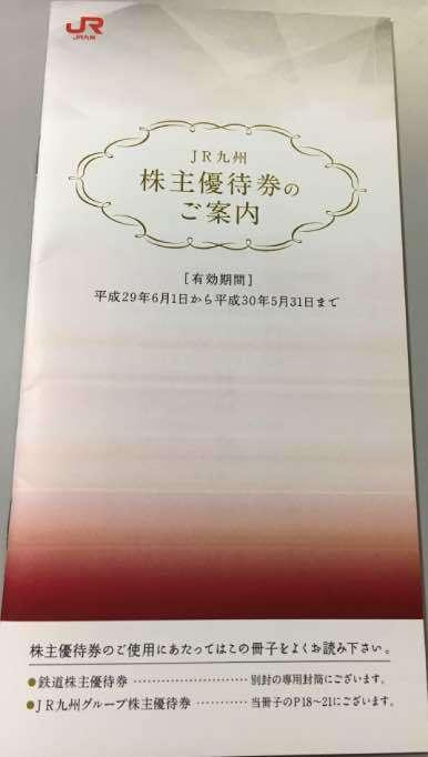 九州旅客鉄道 自社グループ株主優待券