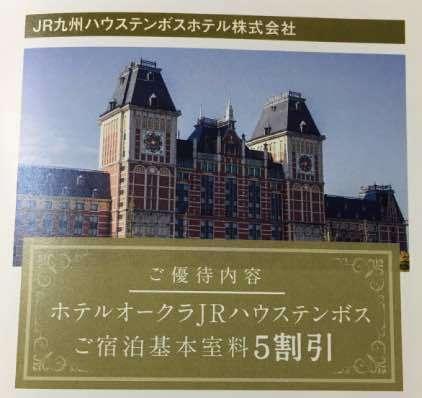 九州旅客鉄道 ホテルオークラJRハウステンボス 5割引
