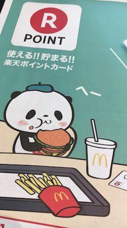 日本マクドナルド 楽天ポイントカードを使ってみました