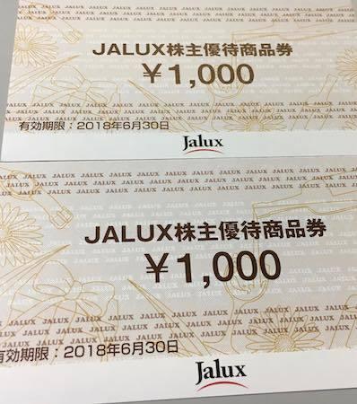 JALUX 2017年3月権利確定分 株主優待券