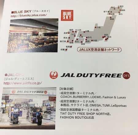 JALUX 株主優待券 主な使い道は空港の売店です