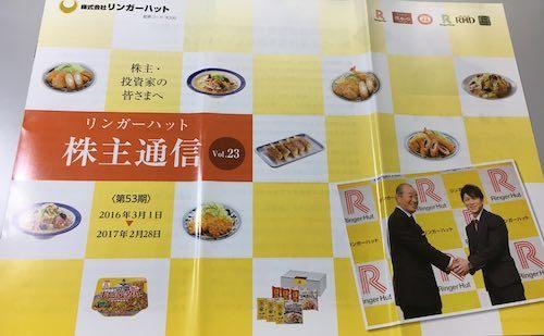 リンガーハット 株主通信 Vol.23