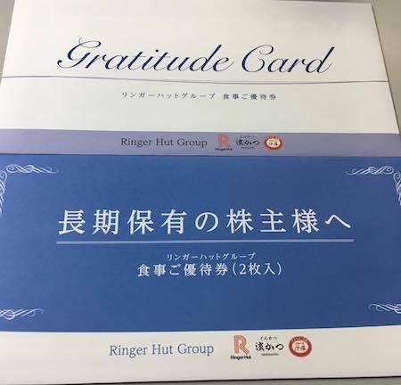 リンガーハット 2017年2月権利確定分 株主優待券