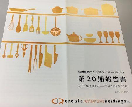 クリエイト・レストランツHD 事業報告書