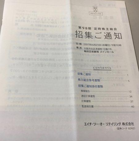 エイチ・ツー・オー リテイリング 株主総会招集通知