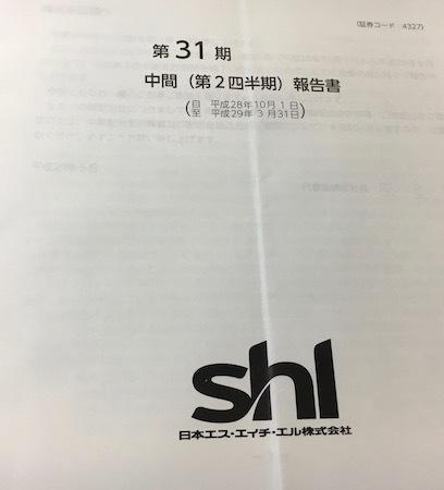 日本エス・エイチ・エル 第31期事業報告書