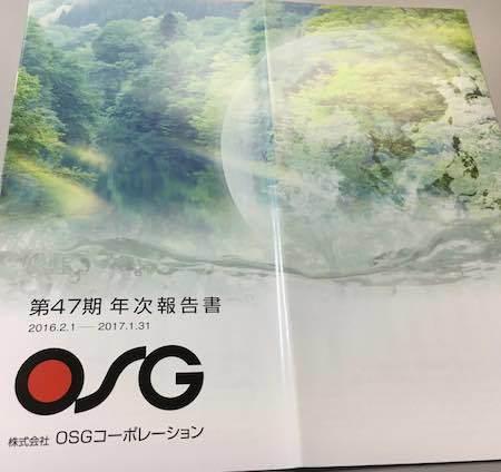 OSGコーポレーション 第47期年次報告書