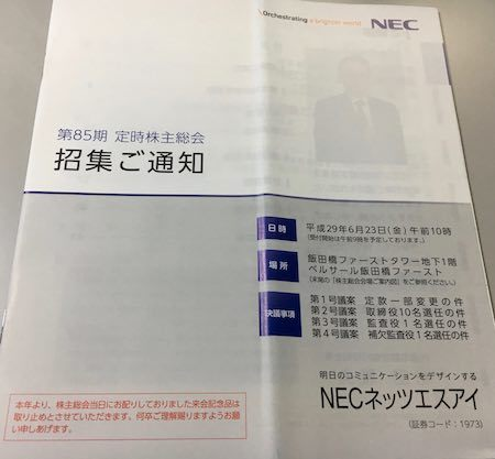 NECネッツエスアイ 第85期定時株主総会招集通知
