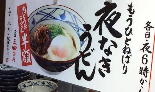 丸亀製麺 もうひとねばり夜なきうどんフェア