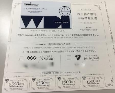 ゲオHD 2017年3月権利確定分 株主優待券