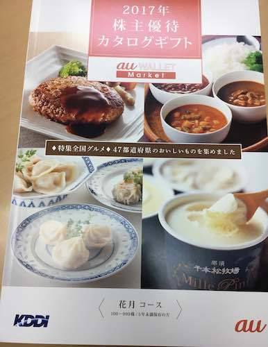 KDDIのカタログギフト 全国47都道府県のおいしいもの