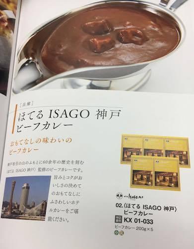 KDDIのカタログギフト 兵庫県から選ばれたモノは?