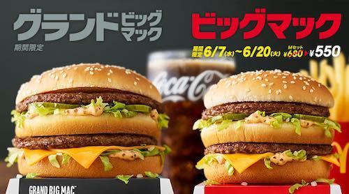 日本マクドナルド ビックマック系のフェアを実施中です