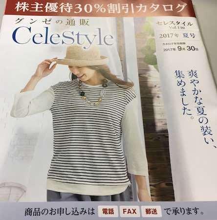 グンゼの通販セレスタイル 株主向けカタログ