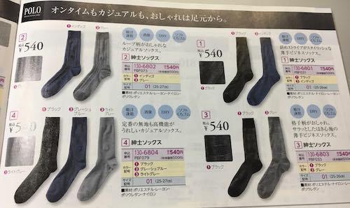 グンゼの通販セレスタイル 靴下たち