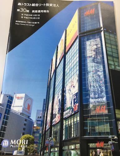 森トラスト総合リート投資法人 第30期資産運用報告書