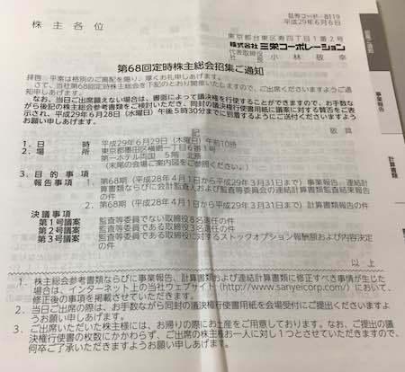 三栄コーポレーション 第68回定時株主総会招集通知