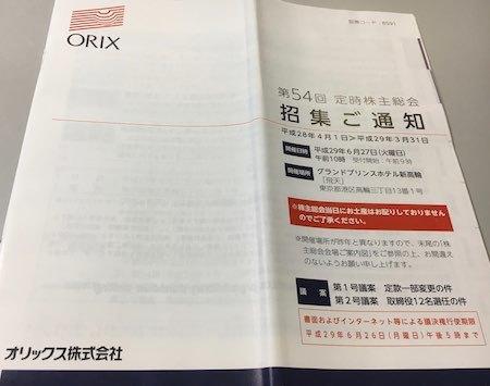 オリックス 第54回定時株主総会招集通知