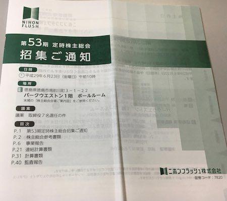ニホンフラッシュ 第53期 定時株主総会招集通知