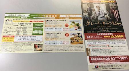 阪急阪神ホールディングス おまけ1 有馬温泉の割引券など
