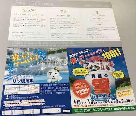 阪急阪神ホールディングス おまけ2 リッツカールトンの割引券など