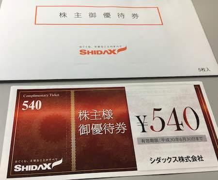 シダックス 2017年3月権利確定分 株主優待券