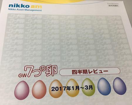 GW7つの卵 2017年1月~3月 四半期レビュー