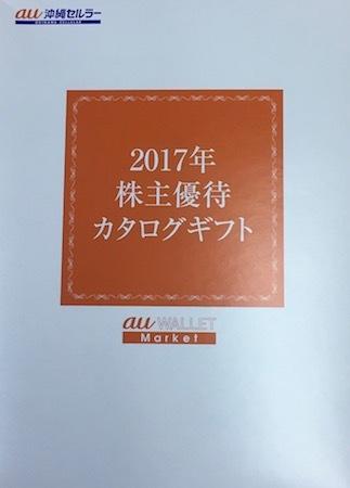 沖縄セルラーのカタログギフトはゆうパックにて届きました