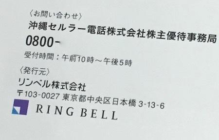 沖縄セルラーのカタログギフト 細かい部分がKDDIと違います