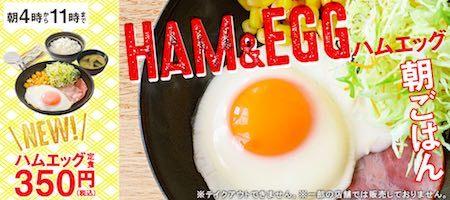 吉野家HD 吉野家 朝食にハムエッグ定食が登場です
