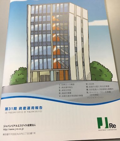 ジャパンリアルエステイト投資法人 第31期資産運用報告書