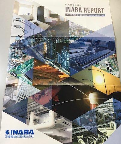 因幡電機産業 2017年3月期 第69期報告書