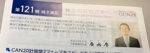 グンゼ 第121期 株主通信