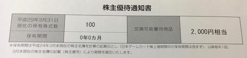 ゲームカード・ジョイコHD 2017年3月権利確定分の株主優待