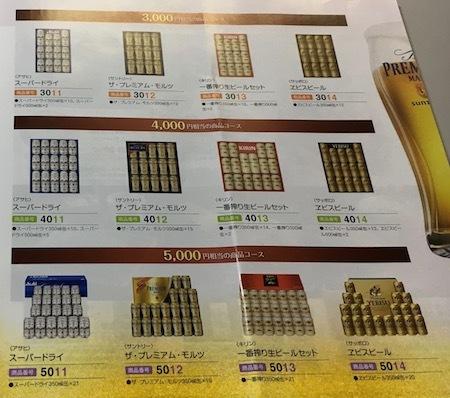 ゲームカード・ジョイコHD 株主優待カタログ ビールセット