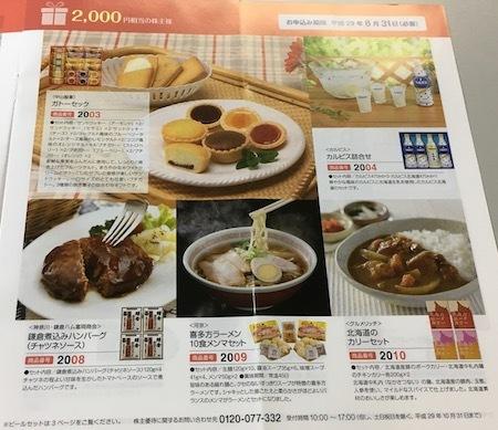 ゲームカード・ジョイコHD 株主優待カタログ 2,000円コーナー