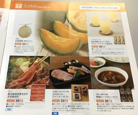 ゲームカード・ジョイコHD 株主優待カタログ 3,000円コーナー
