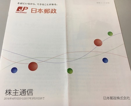 日本郵政 2017年3月期 株主通信