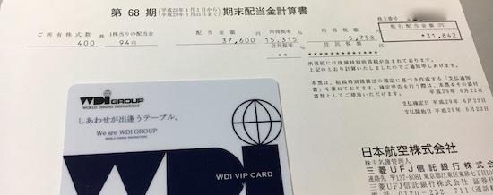 日本航空 2017年3月期 期末配当金