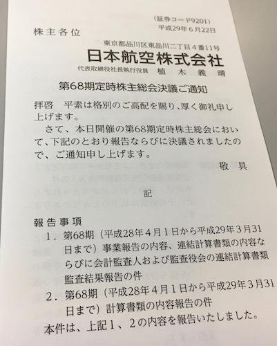 日本航空 2017年3月期 株主総会決議