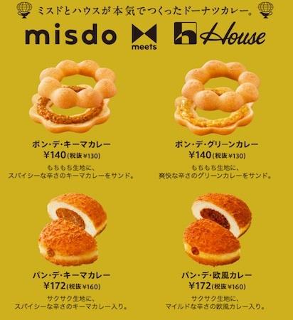ダスキン ミスドとハウス食品の夢のコラボレーションです
