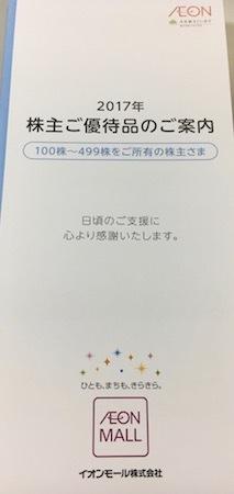 イオンモール 2017年2月権利確定分 株主優待券